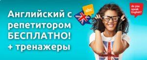 Бесплатные уроки английского